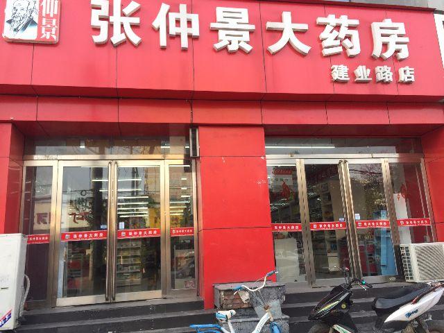 抵押物位于郑州市建业路临街旺铺