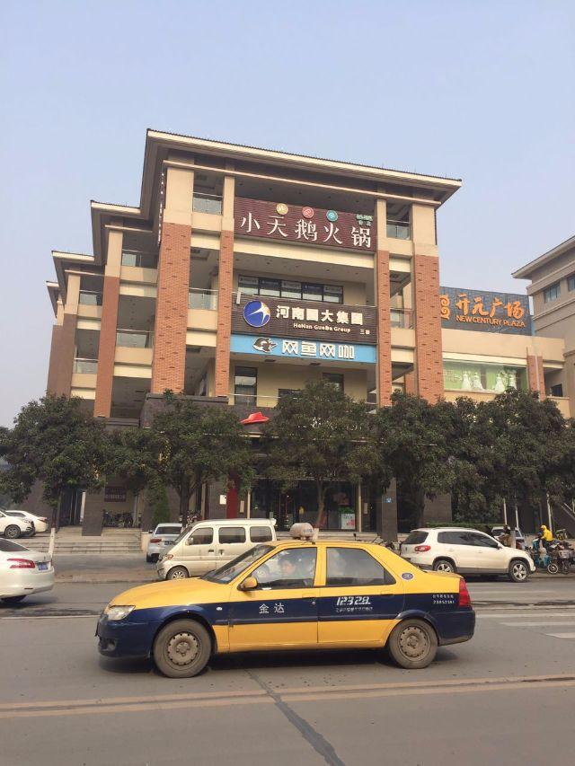 抵押物位于开封西区中高端商业区开元广场的商业房产