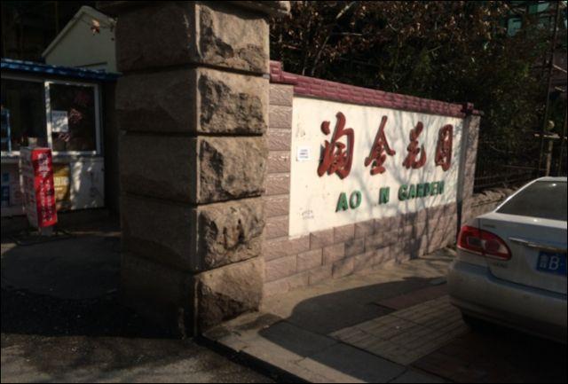 抵押物为山东青岛市高档住宅、市中心办公楼的债权转让项目